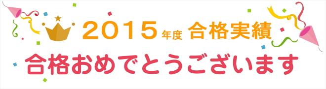 goukaku2015